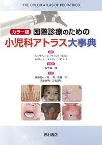 カラー版 国際診療のための小児科アトラス大事典