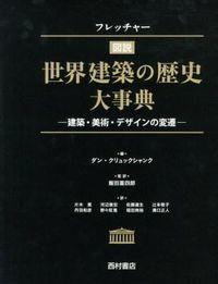 フレッチャー 図説 世界建築の歴史大事典 建築・美術・デザインの変遷