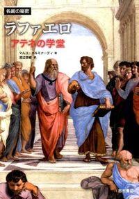 名画の秘密 ラファエロ アテネの学堂 名画の秘密
