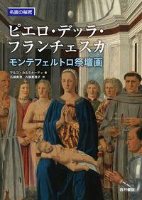 名画の秘密 ピエロ・デッラ・フランチェスカ モンテフェルトロ祭壇画 名画の秘密