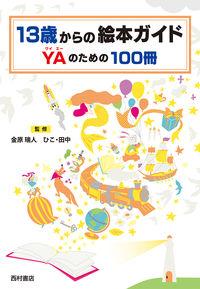 13歳からの絵本ガイド / YAのための100冊