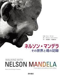 ネルソン・マンデラ その世界と魂の記録