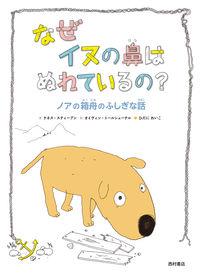 なぜイヌの鼻はぬれているの? / ノアの箱舟のふしぎな話