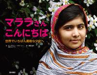 マララさんこんにちは / 世界でいちばん勇敢な少女へ