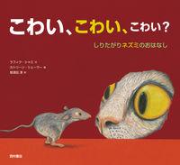 こわい、こわい、こわい? / しりたがりネズミのおはなし