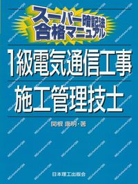 スーパー暗記法合格マニュアル 1級電気通信工事施工管理技士