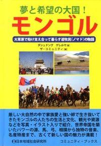 夢と希望の大国!モンゴル / 大草原で助け支え合って暮らす遊牧民(ノマド)の物語