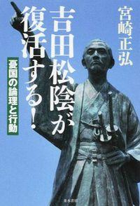 吉田松陰が復活する! 憂国の論理と行動(9784890633234)