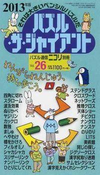 パズル・ザ・ジャイアント Vol.26