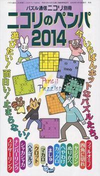 ニコリのペンパ 2014 (いちばんホットなペンパ10種類と新パズル3種類を、あわせて約300問掲載。ペンパの面白さがもっとわかるクイズもあるよ。)