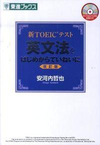 新TOEICテスト英文法をはじめからていねいに 改訂版