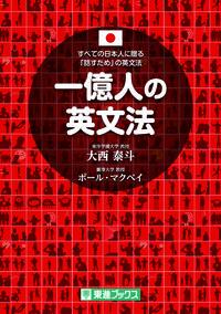 一億人の英文法 / すべての日本人に贈るー「話すため」の英文法