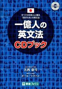 一億人の英文法CDブック / すべての日本人に贈るー「話すため」の英文法