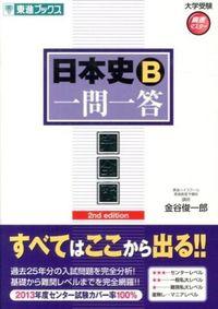 日本史B一問一答 : 完全版