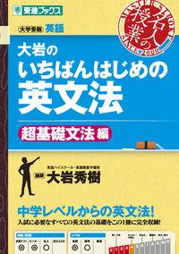 大岩のいちばんはじめの英文法 : 大学受験英語 超基礎文法編
