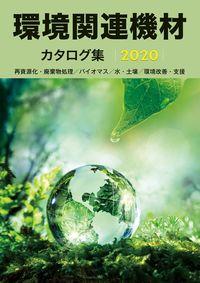 環境関連機材カタログ集2020