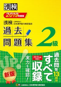 漢検 2級 過去問題集 2019年度版
