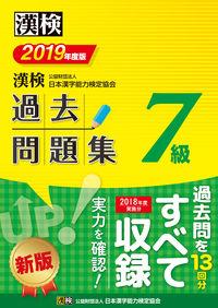 漢検 7級 過去問題集 2019年度版