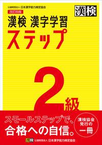 漢検2級漢字学習ステップ 2級