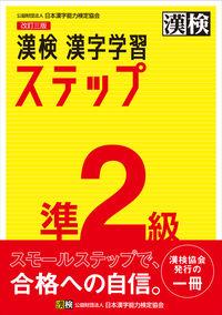 漢検 準2級漢字学習ステップ 準2級