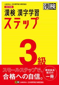 漢検3級漢字学習ステップ 3級