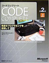 コードコンプリート 上 第2版 / 完全なプログラミングを目指して