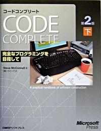 コードコンプリート 下 第2版 / 完全なプログラミングを目指して