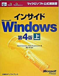 インサイドMicrosoft Windows