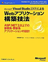 Microsoft Visual Studio 2005によるWebアプリケーション構築技法 : ASP.NET 2.0上での参照系・更新系アプリケーションの設計