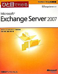 ひと目でわかるMicrosoft Exchange Server 2007