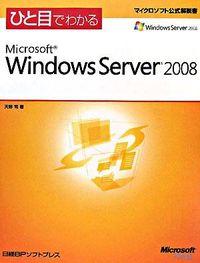 ひと目でわかるMicrosoft Windows Server 2008