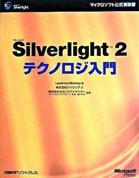 Microsoft Silverlight2テクノロジ入門