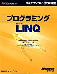 プログラミングMicrosoft LINQ : マイクロソフト公式解説書 : Microsoft Visual Studio 2008