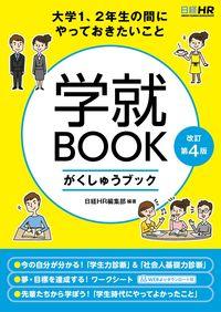 学就Book (がくしゅうブック) 大学1、2年生の間にやっておきたいこと