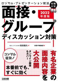 ロジカル・プレゼンテーション就活 面接・グループディスカッション対策 2022年度版