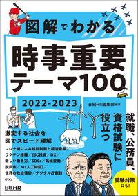 図解でわかる 時事重要テーマ100  2022-2023