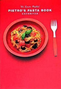 ピエトロのパスタ / We love pasta!