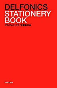 デルフォニックス文房具の本