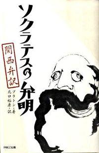 ソクラテスの弁明 / 関西弁訳