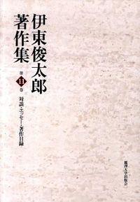 伊東俊太郎著作集 第11巻 (対談・エッセー・著作目録)