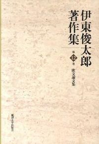 伊東俊太郎著作集 第12巻 (欧文論文集)