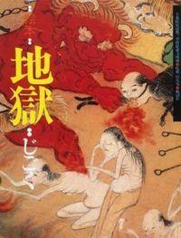 絵本地獄 / 千葉県安房郡三芳村延命寺所蔵