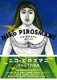 ニコ・ピロスマニ / 1862ー1918