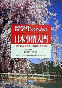 留学生のための日本事情入門―1冊でわかる最新日本の総合的紹介
