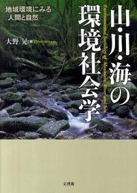 山・川・海の環境社会学 / 地域環境にみる〈人間と自然〉