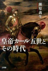 皇帝カール五世とその時代
