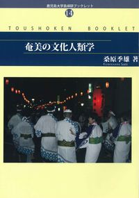 奄美の文化人類学