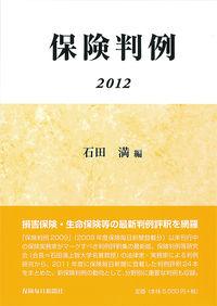 保険判例 2012