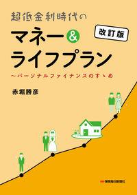 超低金利時代のマネー&ライフプラン ~パーソナルファイナンスのすゝめ 改訂版