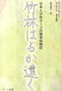 竹林はるか遠く / 日本人少女ヨーコの戦争体験記